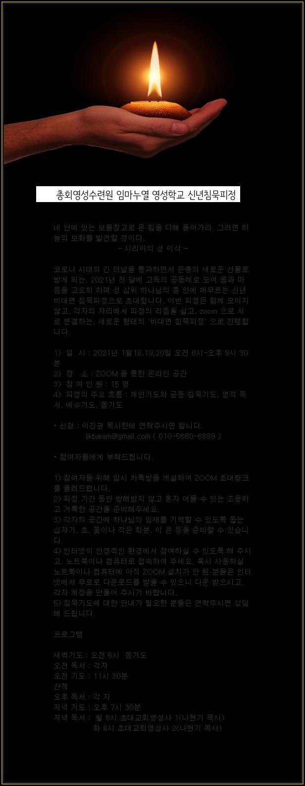 신년침묵피정.png
